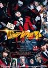 066052_kakegurui_poster_png