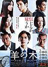 061577_hitsujinoki_poster