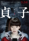Sadako_2