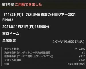 Screenshot_20211021162410_internet
